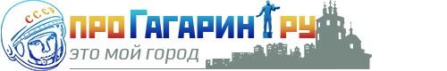 Сайт города Гагарин