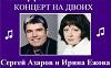Концерт Ежовой